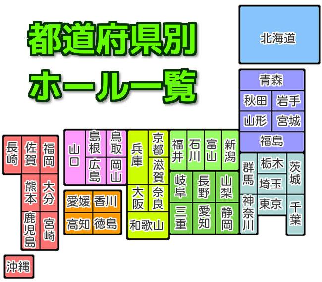 都道府県別交換率換金率・ホール情報地図