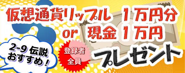 リップル1万円